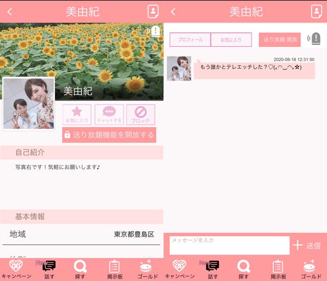 HITアプリで東京に現れたサクラの「美由紀」
