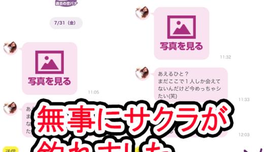 「恋バナナ」アプリのサクラ一覧や評判・評価【元出会い業者が解説】