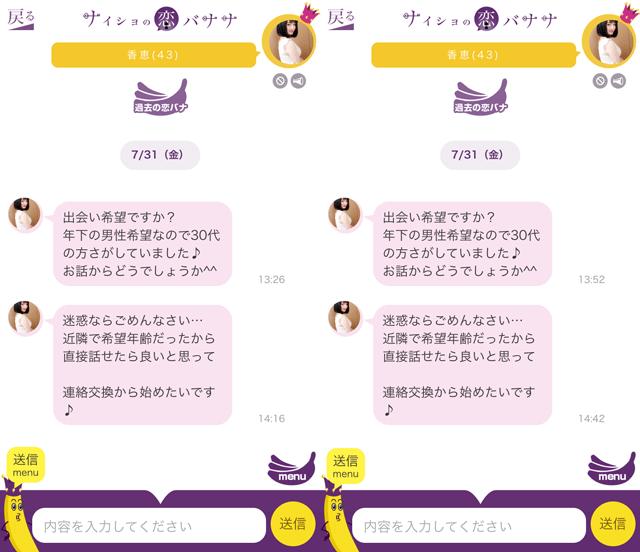 恋バナナにいたサクラの「香恵」のメッセージ内容