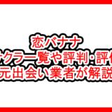 恋バナナ アプリの評価サムネイル