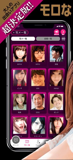 モロカノのアプリスクリーンショット1