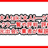 大人talk(大人トーク)アプリの評価サムネイル