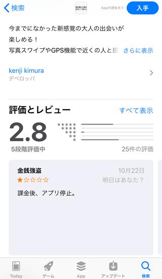 SOKUAIのアプリ評価