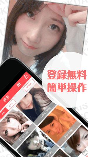 SOKUAIのアプリスクリーンショット1