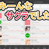 SOKUAIのアプリ評価サムネイル