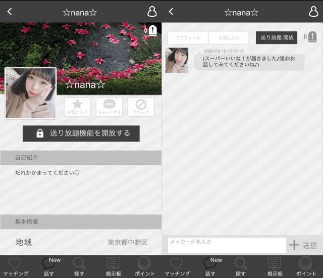 SOKUAIにて東京に現れたサクラの「☆nana☆」
