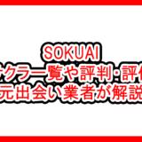 SOKUAI アプリの評価サムネイル