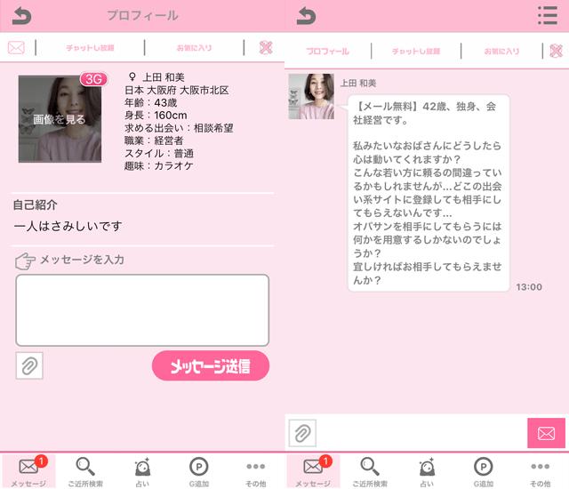 うらトークにて大阪に現れたサクラの「上田 和美」