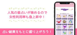 うらトークのアプリスクリーンショット1