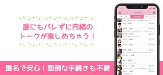 うらトークのアプリスクリーンショット3