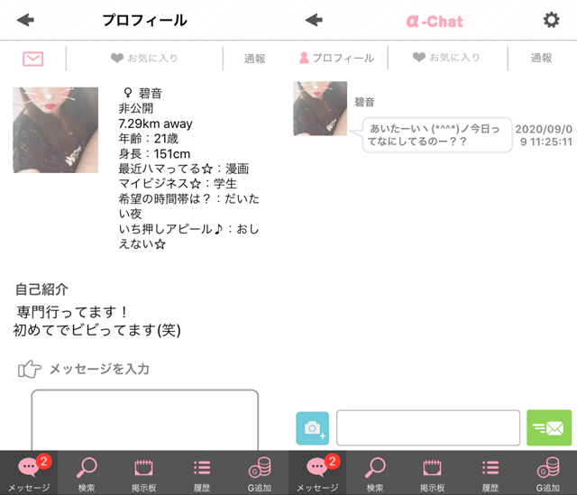 アルファ チャットにて大阪に現れたサクラの「碧音(あおね、しおん、あおと、あのん、あおい、そらね、みお)」