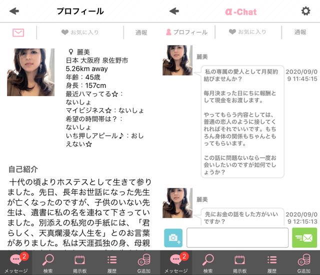 アルファ チャットにて大阪に現れたサクラの「麗美(れみ、れいみ)」