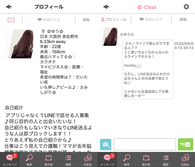 アルファ チャットにて大阪に現れたサクラの「☆ゆう☆」