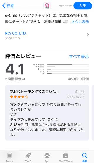 アルファ チャットのアプリ評価