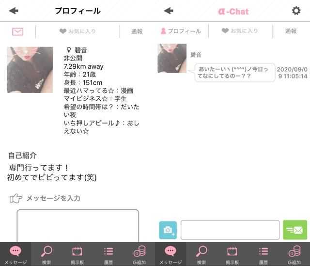 アルファ チャットにて東京に現れたサクラの「碧音(あおね、しおん、あおと、あのん、あおい、そらね、みお)」