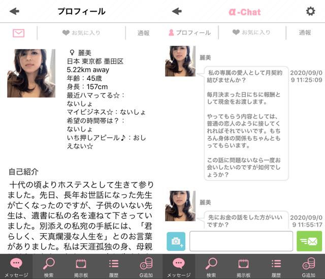 アルファ チャットにて東京に現れたサクラの「麗美(れみ、れいみ)」