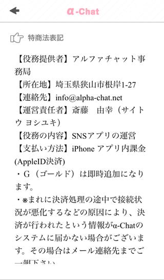 アルファ チャットの運営者情報