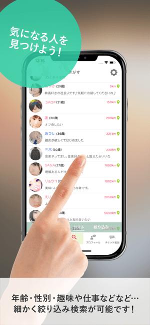 KOKUREのApp Store版アプリスクリーンショット4