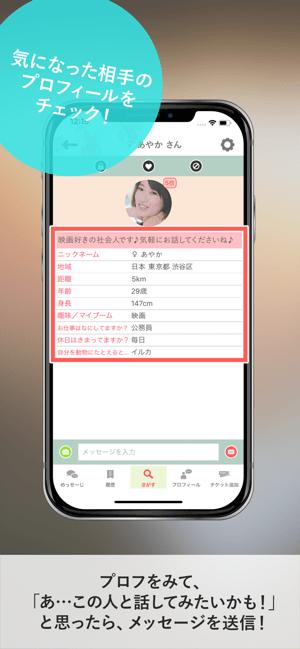 KOKUREのApp Store版アプリスクリーンショット5