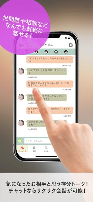 KOKUREのApp Store版アプリスクリーンショット6