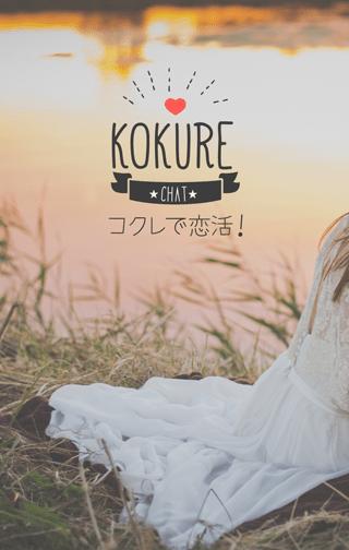 KOKUREのGoogle Play版アプリスクリーンショット1