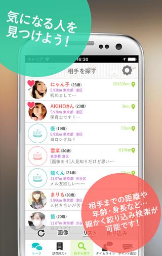 KOKUREのGoogle Play版アプリスクリーンショット3