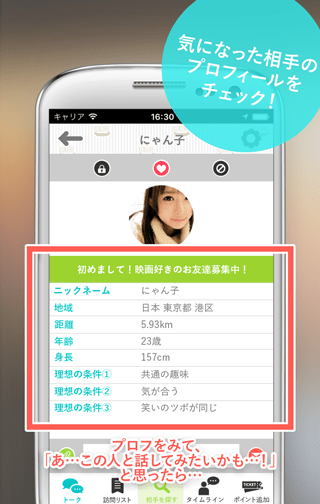 KOKUREのGoogle Play版アプリスクリーンショット4