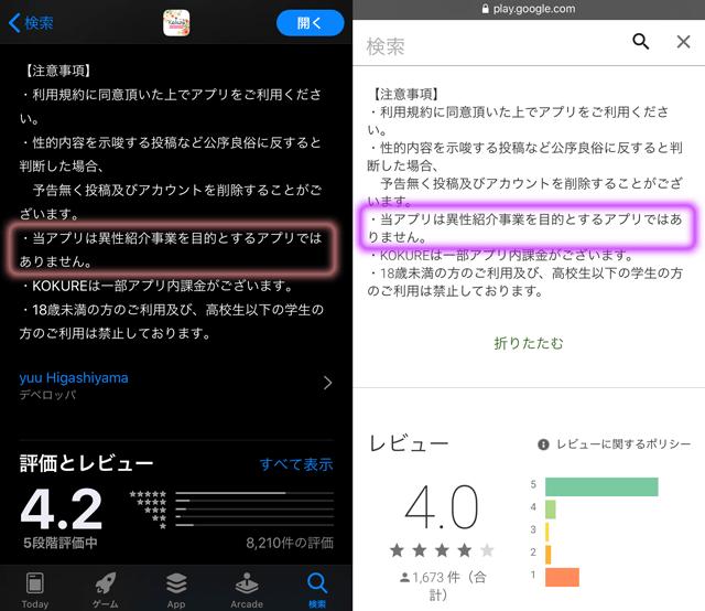 KOKUREの注意事項に出会い系アプリではないとあった