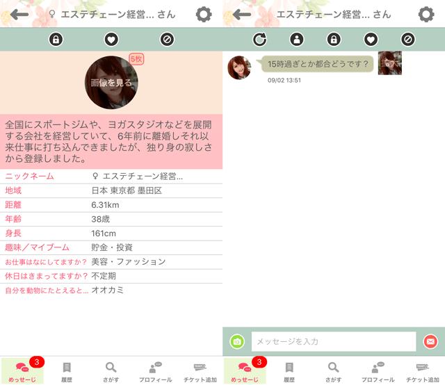 KOKUREにて東京に現れたサクラの「エステチェーン経営…」