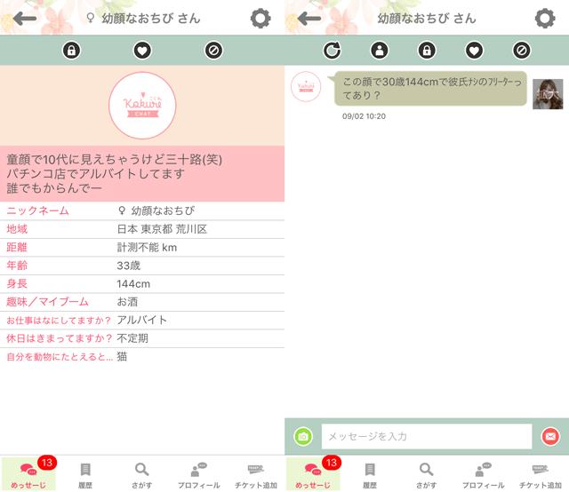 KOKUREにて東京に現れたサクラの「幼顔なおちび」