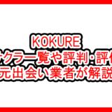 KOKURE アプリの評価サムネイル