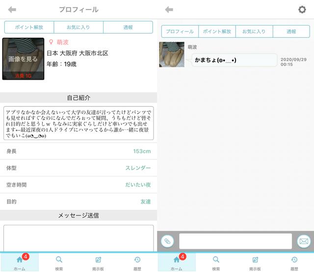 LICOにて大阪に現れたサクラの「萌波」