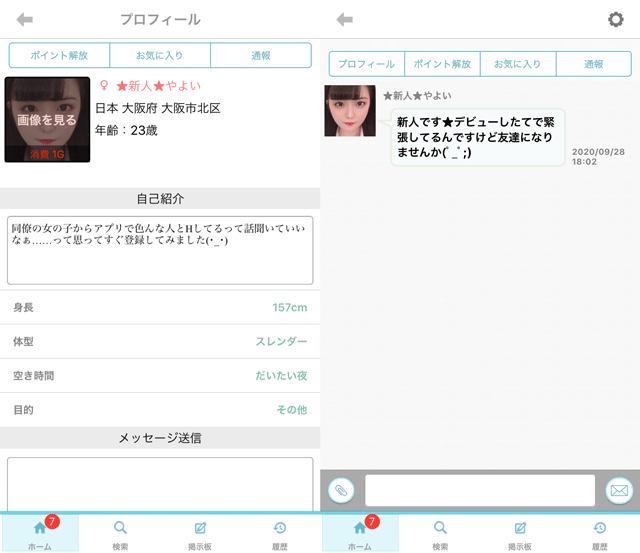 LICOにて大阪に現れたサクラの「★新人★やよい」