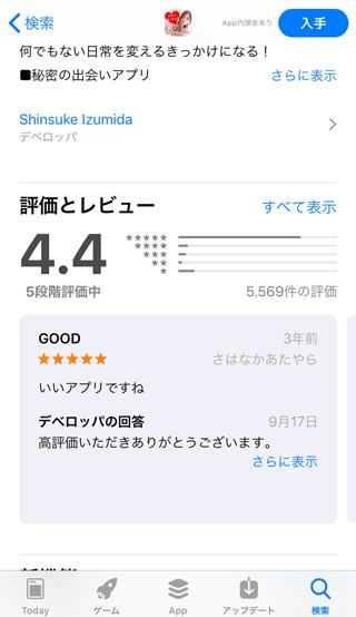 LICOのアプリスト評価