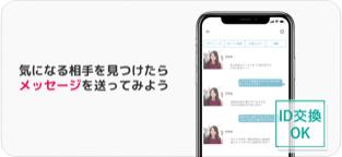 LICOのアプリ スクリーンショット3