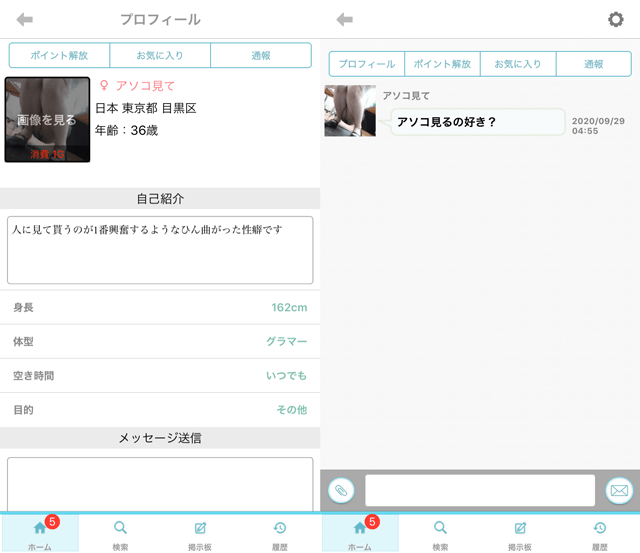 LICOにて東京に現れたサクラの「アソコ見て」