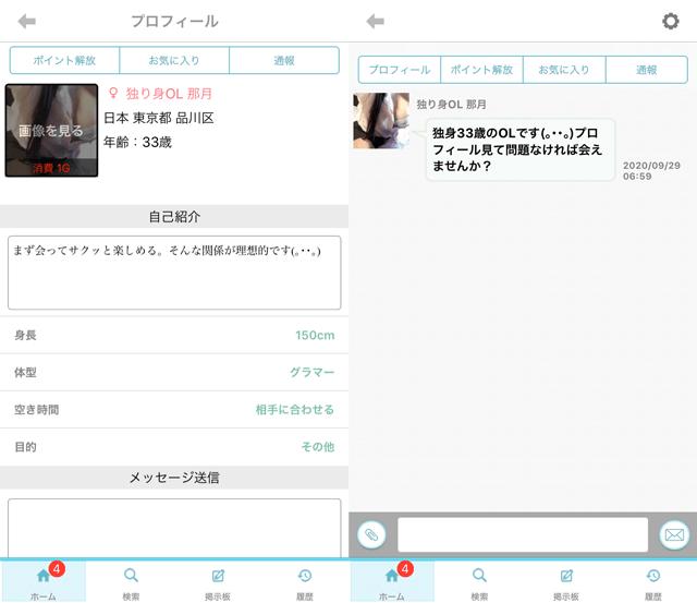 LICOにて東京に現れたサクラの「独り身OL 那月」