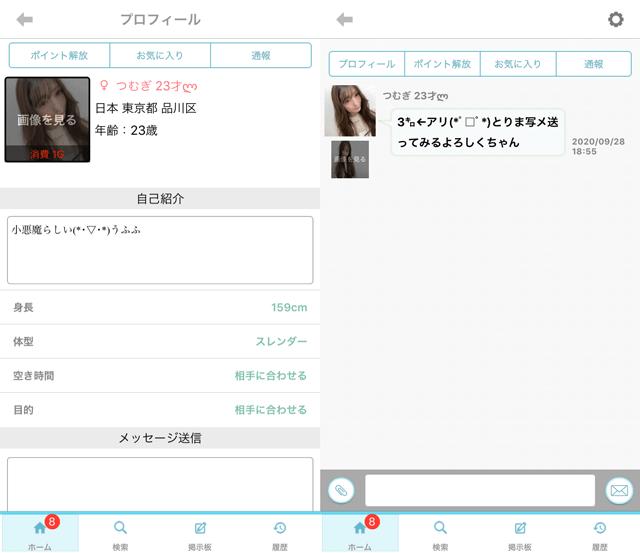 LICOにて東京に現れたサクラの「つむぎ 23才」