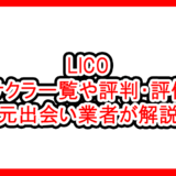 LICO アプリの評価サムネイル