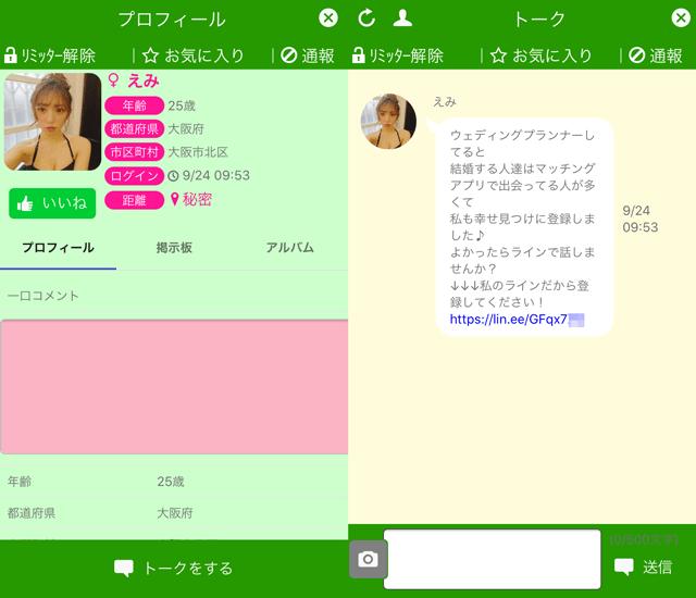 メガトークにて大阪に現れたサクラの「えみ」