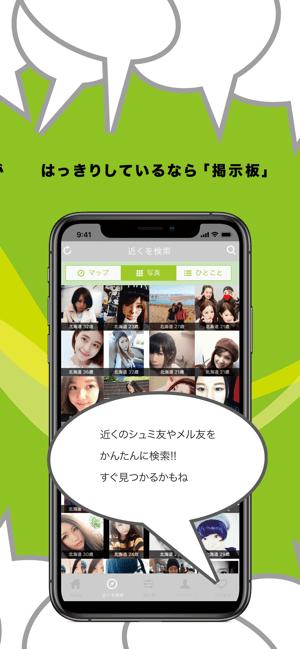 メガトークのアプリ スクリーンショット2