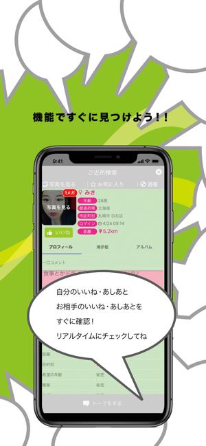 メガトークのアプリ スクリーンショット3