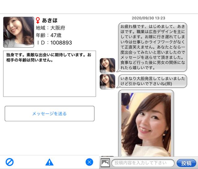 セルフィーチャット(sfc)にて大阪に現れたサクラの「あきほ」