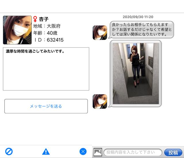 セルフィーチャット(sfc)にて大阪に現れたサクラの「杏子」