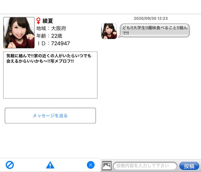 セルフィーチャット(sfc)にて大阪に現れたサクラの「綾夏」