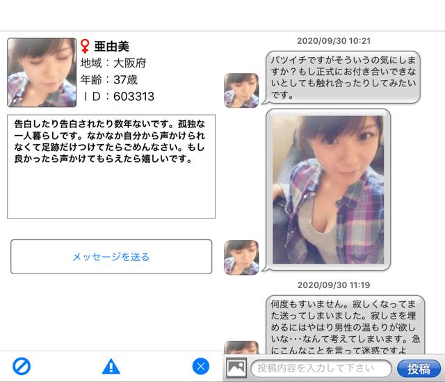 セルフィーチャット(sfc)にて大阪に現れたサクラの「亜由美」