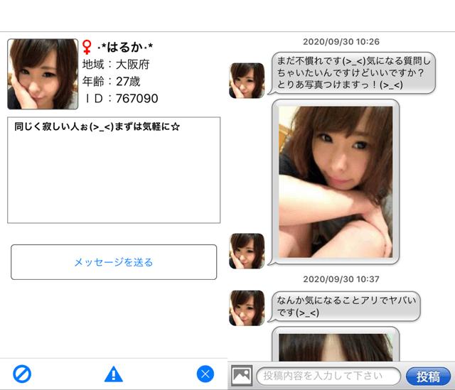 セルフィーチャット(sfc)にて大阪に現れたサクラの「はるか」