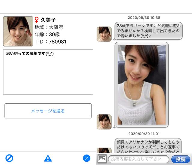 セルフィーチャット(sfc)にて大阪に現れたサクラの「久美子」
