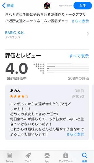 セルフィーチャット(sfc)のアプリストア評価