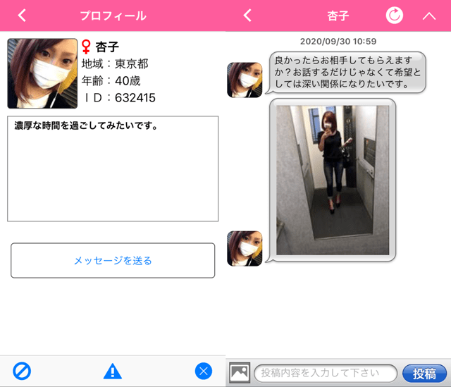 セルフィーチャット(sfc)にて東京に現れたサクラの「杏子」